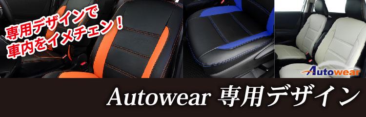 Autowear専用デザインシリーズ