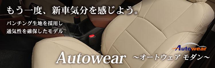 Autowearモダンシリーズ