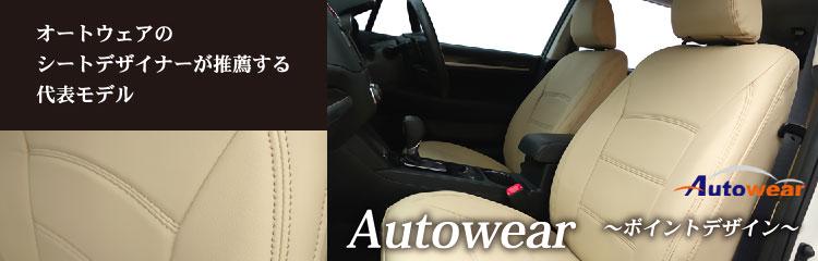 Autowearポイントシリーズ