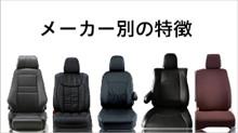 シートカバーをメーカー別の特徴