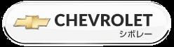 CHEVOLET シボレーのシートカバー