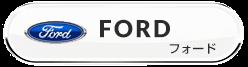 FORD フォードのシートカバー
