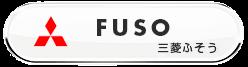 FUSO 三菱ふそうのシートカバー