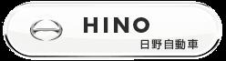 HINO 日野自動車のシートカバー