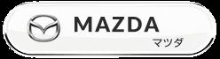 MAZDA マツダのシートカバー