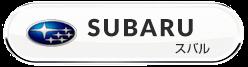 SUBARU スバルのシートカバー