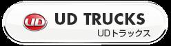 UD TRUCKS UDトラックスのシートカバー