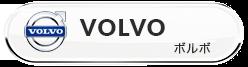 VOLVO ボルボのシートカバー