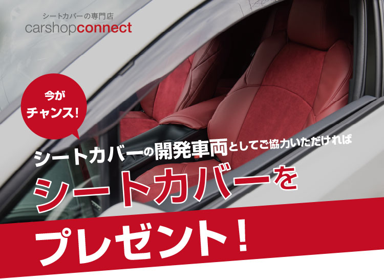 シートカバーの開発車両としてご協力いただければシートカバーをプレゼント!