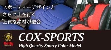 Dotty COX-SPORTSシリーズ