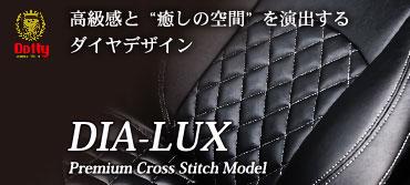 Dotty DIA-LUXシリーズ