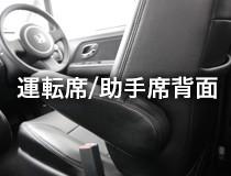 運転席/助手席背面