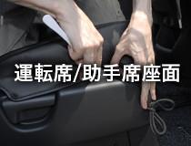 運転席/助手席座面