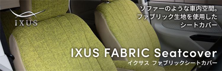 IXUS ファブリックシリーズ