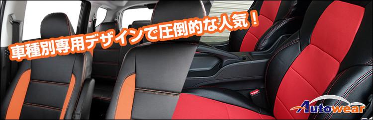 車種別専用デザインで圧倒的に人気!オートウェアのシートカバー