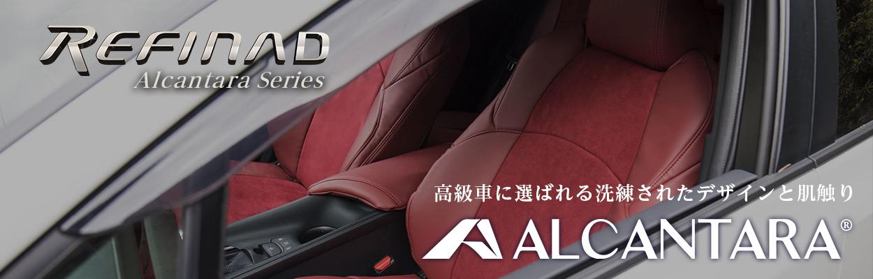 Refinad Alcantara Series 高級車に選ばれる洗練されたデザインと肌触り