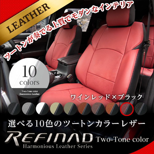 Refinad Harmonious Leather Series